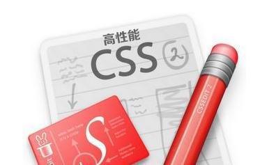 高性能CSS
