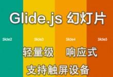 jQuery响应式幻灯片插件jquery.glide.js(支持触摸&轻量级)-Web前端(W3Cways.com) - Web前端学习之路