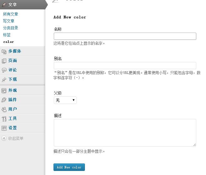 wordpress-filter-2