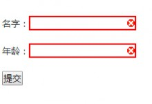 修改HTML5表单验证required样式-Web前端(W3Cways.com) - Web前端学习之路