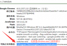 Chrome中Flash过期提示问题-Web前端(W3Cways.com) - Web前端学习之路