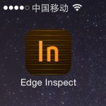 AdobeEdgeInspectCC-2