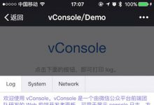 手机前端开发调试利器 - vConsole-Web前端(W3Cways.com) - Web前端学习之路